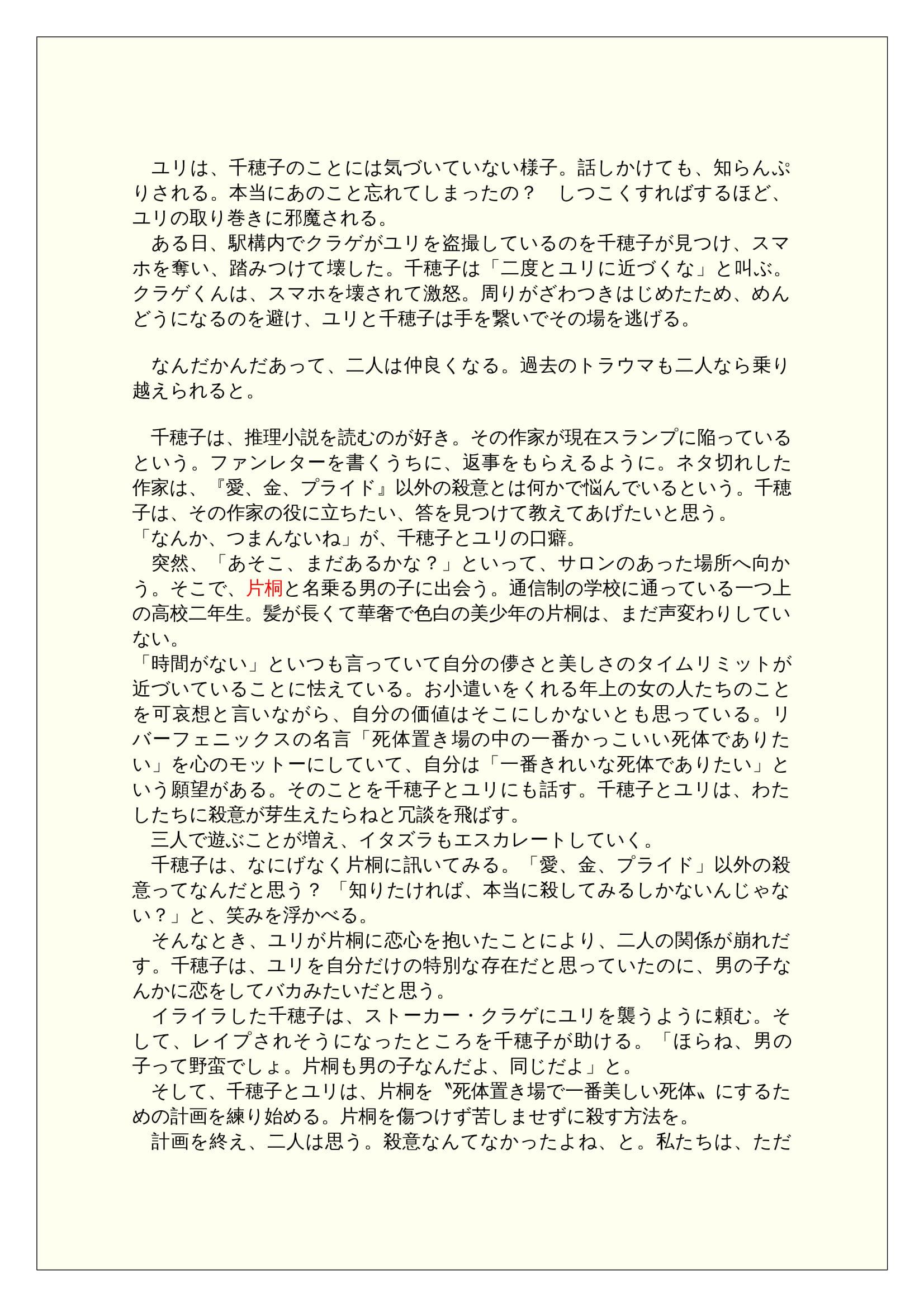 【初心者さん必見】簡単な小説の書き方 ...
